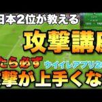【絶対上手くなる!!】元日本2位の攻撃講座!見たらウイイレが楽しくなる!【ウイイレ2021アプリ】#75