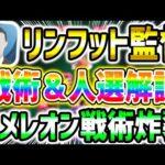 【5バック】リンフットの人選解説【ウイイレアプリ2021】