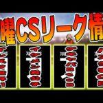 最速リーク!!【ウイイレ2021】ユベントスクラセレ情報!マッケニー!!!