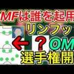 【OMF選手権】リンフット監督OMFはどの選手(プレースタイル)がいい?検証してオススメを紹介します!【ウイイレアプリ2021】
