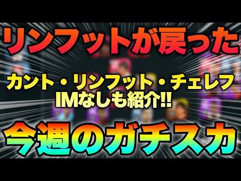 【🔥今週のガチスカ🔥】3月18〜25日/ ジャニオカント・チェレフチェンコIMなしも紹介!!リンフットが戻ってきた!!!ディズニーの振り返り笑【ウイイレアプリ2021】