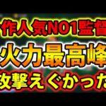 【ジャニオ カント監督】今作人気NO1監督!火力最高峰監督!攻撃えぐかった!#53【ウイイレアプリ2021】