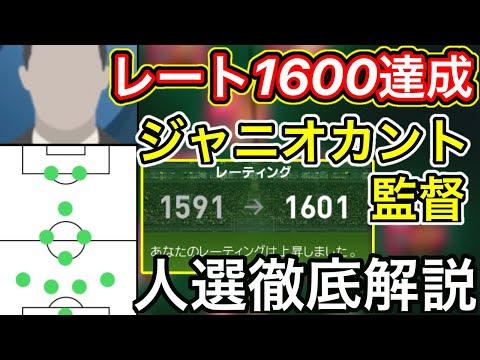 【レート1600達成】ジャニオカント監督!人選徹底解説【ウイイレアプリ2021】