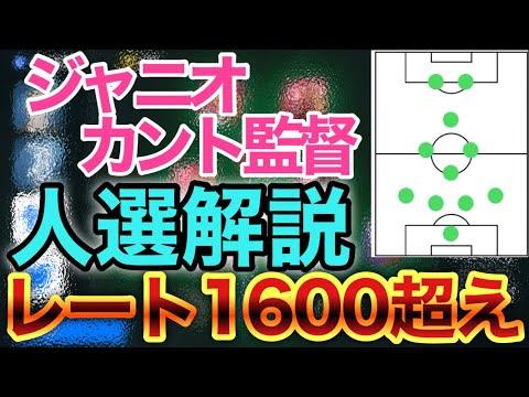 【🔥レート1600超え🔥】ジャニオカント監督紹介人選解説!!【ウイイレアプリ2021】