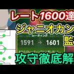 【レート1600達成者による】ジャニオカント監督!攻撃守備徹底解説【ウイイレアプリ2021】