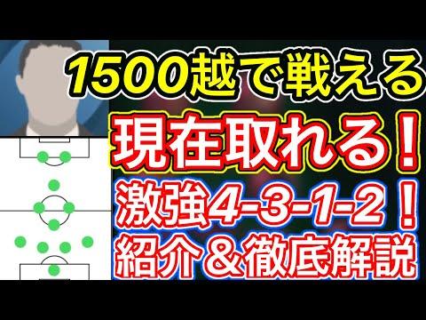 【レート1500越で戦える】ジャニオカント級の現在取れる4-3-1-2を紹介します!【ウイイレアプリ2021】