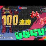 【ウイイレ2021】レート4000、100連勝挑戦中、日本ランキング2位