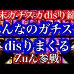 【dis長編】みんなのガチスカをディスりまくる。プレミア公開でZuんさん参戦【ウイイレアプリ2021】
