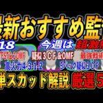 【獲得推奨!】元レート1800による今週の勝率が上がりそうなオススメ監督5選!【ウイイレアプリ2021】