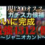 【ウイイレ2021】ガチスカ級カント!最強候補4312多すぎて困っている方へ! 【ジャニオカント人選】