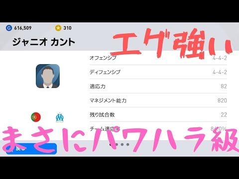 【作業用】ジャニオカント監督がやばい!【ウイイレアプリ2021】