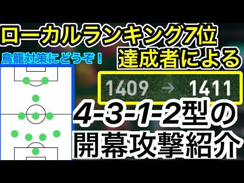 【試合開始から一瞬でゴール!?】鳥籠対策にも!4-3-1-2の開幕攻撃紹介!【ウイイレアプリ2021】