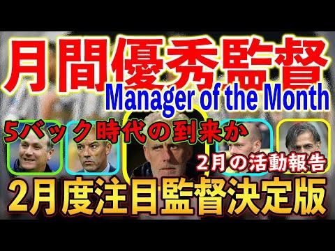 【月間優秀監督】『2月度 Manager of the Month』5バック時代の到来か?2月活動報告も『ウイイレアプリ2021』【142】