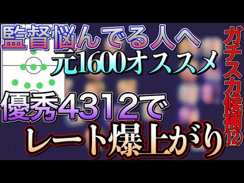 【ウイイレ2021】ガチスカ級ダンジェロ!レート上がるし正直ガチスカこれでいいわwww 【ルカダンジェロ人選】