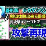 【再現】細型ルカダンジェロの攻撃を体験できる監督を紹介。縦の動きがヤバい【ウイイレアプリ2021】