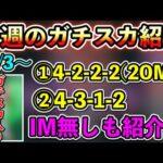 【12/3】今週のガチスカ紹介‼︎+お知らせ【ウイイレアプリ2021】