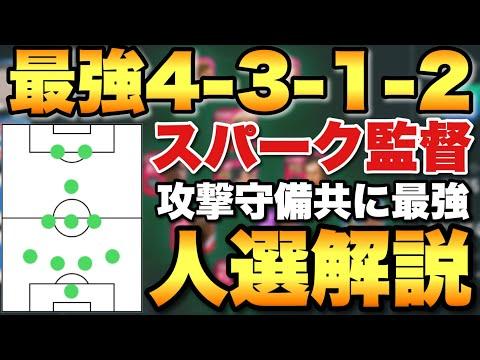 【最強監督!!】スパーク監督の人選解説!!4-3-1-2の決定版!もうみんなこれでいいレベルで強い!【ウイイレ2021アプリ】#55