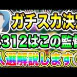 【人選解説】4312ガチスカ紹介!!【ウイイレアプリ2021】
