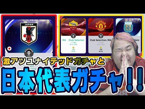 日本代表強化ガチャ!!【ウイイレ2021】強いユナイテッドとロマンの日本代表ナショナルセレクション!!