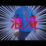 【ロマン溢れる日本代表FP!!!】新登場全CS&NSガチャ回す!【ウイイレアプリ2021】