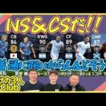 NS正直しんどいっすゲキサカ3人myClub!【ウイイレ2021】