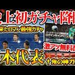 【史上初】新情報盛りだくさんの月曜日襲来!ロマン最強日本代表FPガチャも!木曜日のあの選手が無料配布?!【ウイイレアプリ2021】
