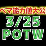 【週間FP】3/25登場POTWレベマ紹介&前回比較!!やっべえのがいるぞ!!
