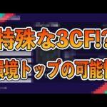 【ウイイレ2021】ウイイレ史上初のフォーメーション!?特殊な3CF監督の使用感が良すぎる!!!