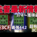 【最新監督】新3CF&超優秀3CB監督登場‼︎獲得必須監督6名徹底解説‼︎【ウイイレ2021】