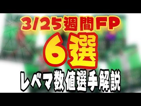3/25週間FPガチャレベマ解説【ウイイレ2021】この選手押さえとけ6選!!