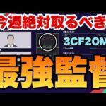【ウイイレ2021】偽3CFの攻撃が組み立てやす過ぎる!!超楽しいです☺my club#162