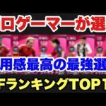 使用感が良いCFランキングTOP10【ウイイレ2021】