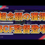 【ウイイレ2021】ついに獲得!!念願の3CF監督をレビュー!!はたしてその使用感は!?