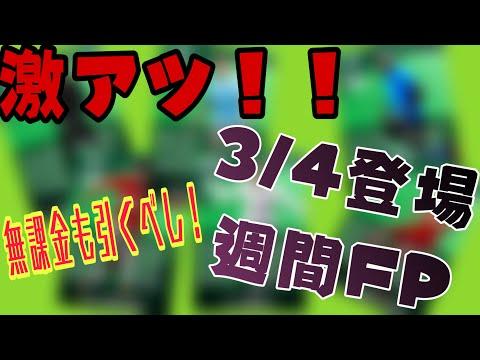 【ウイイレ2021】3/4登場週間FPガチャ!全選手レベマ解説!