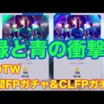 【ウイイレ2021myClub】 緑と青の衝撃‼︎POTW週間FPガチャとCLFPガチャが神すぎた… 【無課金】