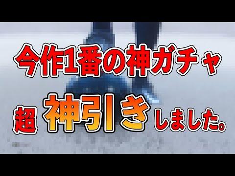 【ウイイレ2021】間違いなく今作1番の神ガチャ登場!!ガチャ動画史上最高の神回になりました。