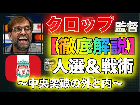 【ウイイレアプリ2021】クロップ監督で勝つために!
