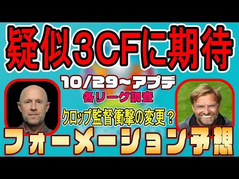 『フォーメーション予想』疑似3CFに期待!『ウイイレアプリ2021』クロップ監督のフォメが・・・10/29アプデ徹底予想【#11】最新版か確認お願いします!