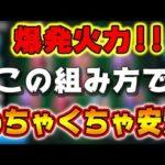 【爆発火力!!】この組み方でめちゃくちゃ安定!!徹底解説!!#246【ウイイレアプリ2021】
