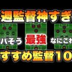 【ウイイレ2021】日本2位、レート5700、連勝チャレンジ中 【PES21】
