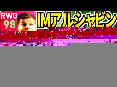 変化球監督で楽に勝つ【ウイイレ2021】4222ヴェルンヘルコッホで勝率70ぱぁに楽々勝利!!