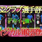 初登場FP多数【ウイイレ2021】4/15週間FP全選手レベマ解説