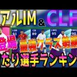 【IMロナウド登場!!】CLFP当たり選手ランキング!!アプリ&PS4ガチャ【ウイイレ2021】