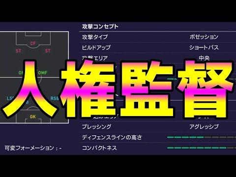 【疑似3CF】最強コンセプト+最強フォメ=人権監督【ウイイレ2021】