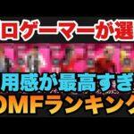 使用感が最高のOMFランキングTOP7【ウイイレ2021】