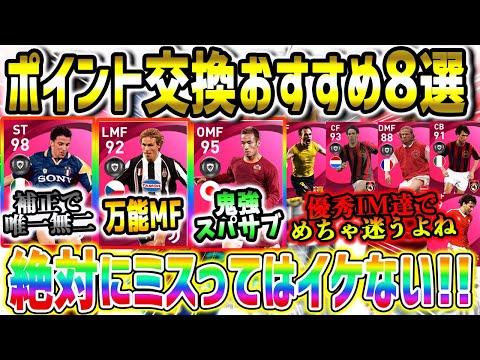 【大事!!】イーフットボールポイント交換オススメ選手8選!!【ウイイレ2021】