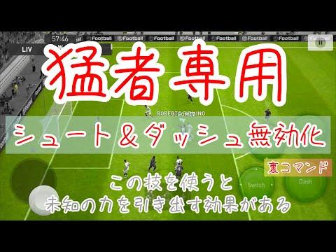 ウイイレアプリ2021【猛者専用裏技】シュート&ダッシュ無効化バグ