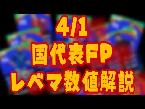 4/1登場国代表FPレベマ数値大公開!【ウイイレ2021】有能CB、フィジカルアンカー!!
