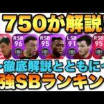 【1750が解説】最強SBランキング!!使用感いい選手が多すぎる!超激戦!【ウイイレ2021アプリ】#150