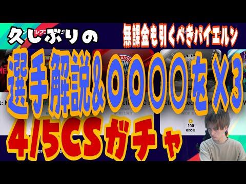 バルサレアルバイエルン【ウイイレ2021】選手解説&最強ゴミ引きの模様をチェック!!